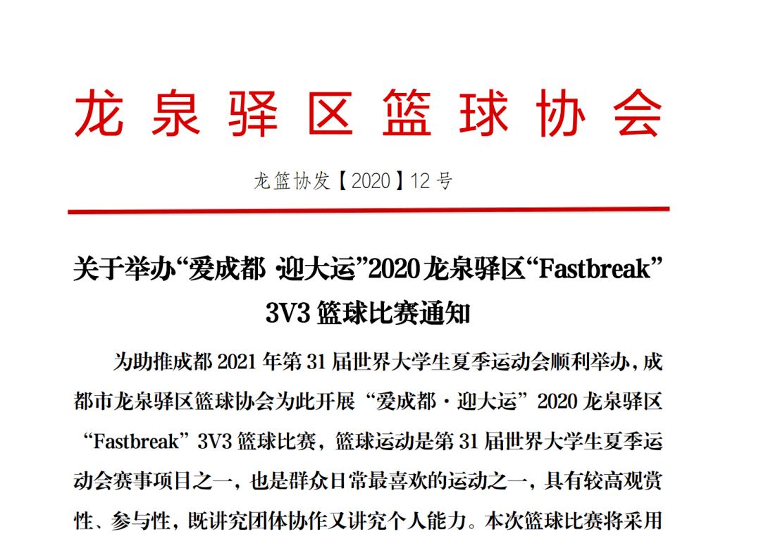 """奖励升级,速速报名!!!2020龙泉驿区""""Fastbreak"""" 3V3篮球比赛_夏季运动会"""