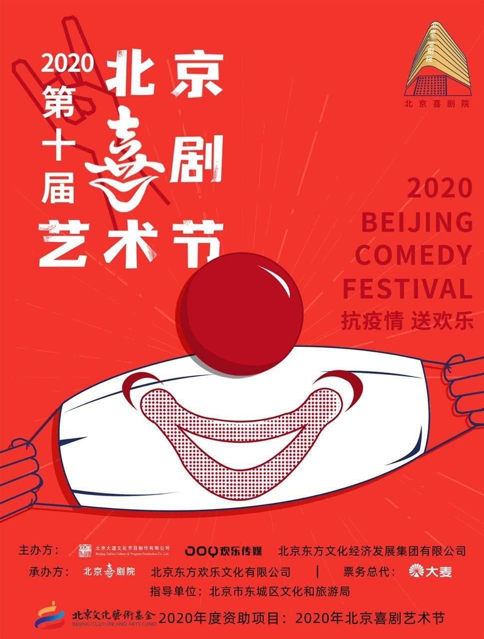 第十届北京喜剧艺术节开幕,陈佩斯父子经典喜剧将亮相