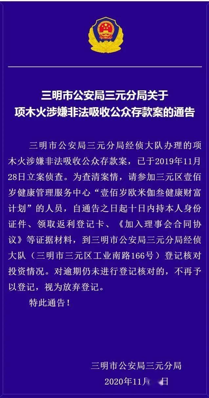 三元公安就项木火涉嫌非法吸收公众