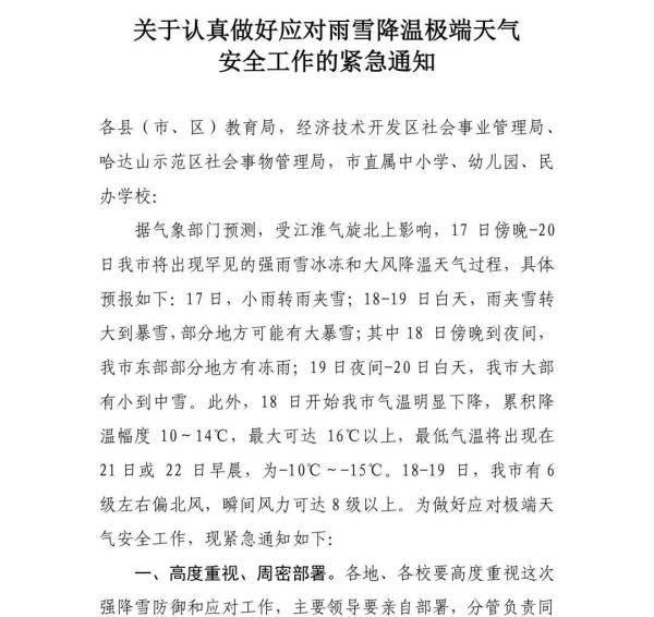吉林省此地发布停课通知!