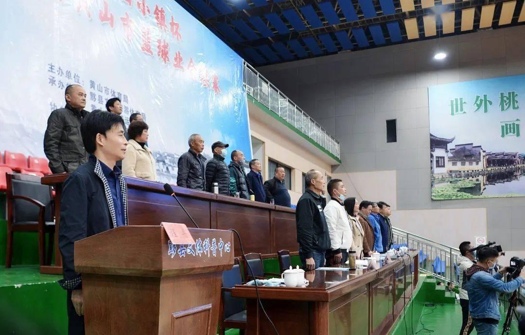 2020年安徽省黄山市篮球业余联赛在黟县开幕