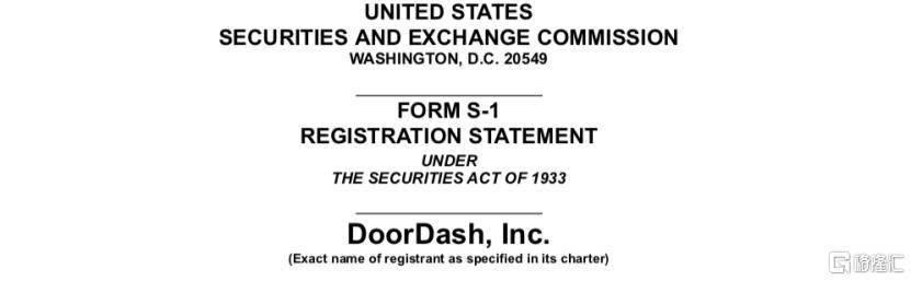 """美版""""饿了么""""DoorDash冲击纽交所,或成年末最大IPO"""