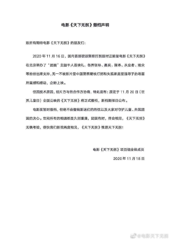 吕良伟新片《天下无拐》因技术原因撤档,原定本周五上映