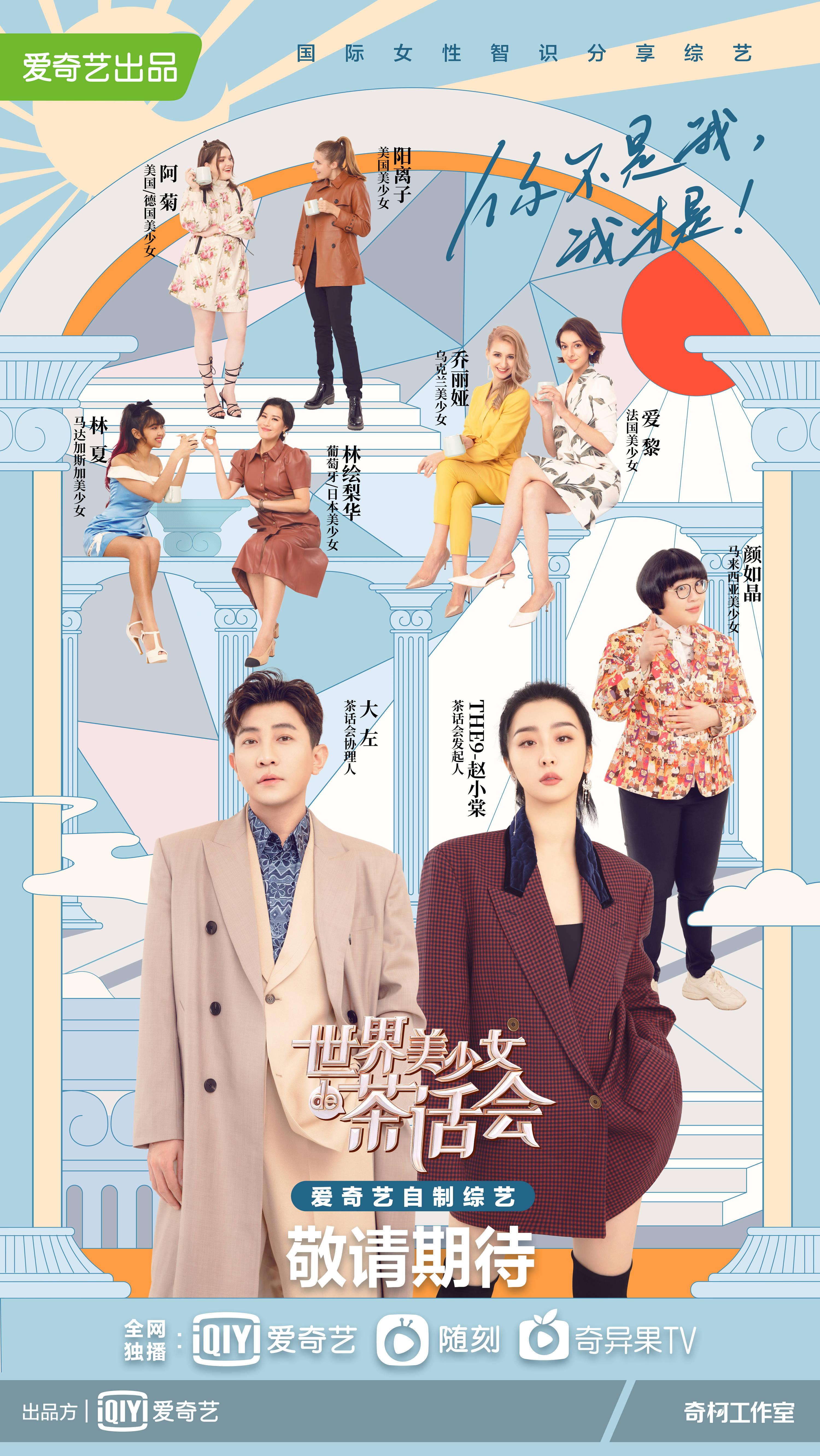 THE9-赵小棠、乃万重聚《世界美少女的茶话会》