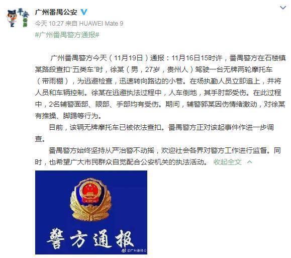 """广州警方回应""""辅警执法时脚踢外卖员"""":正调查"""