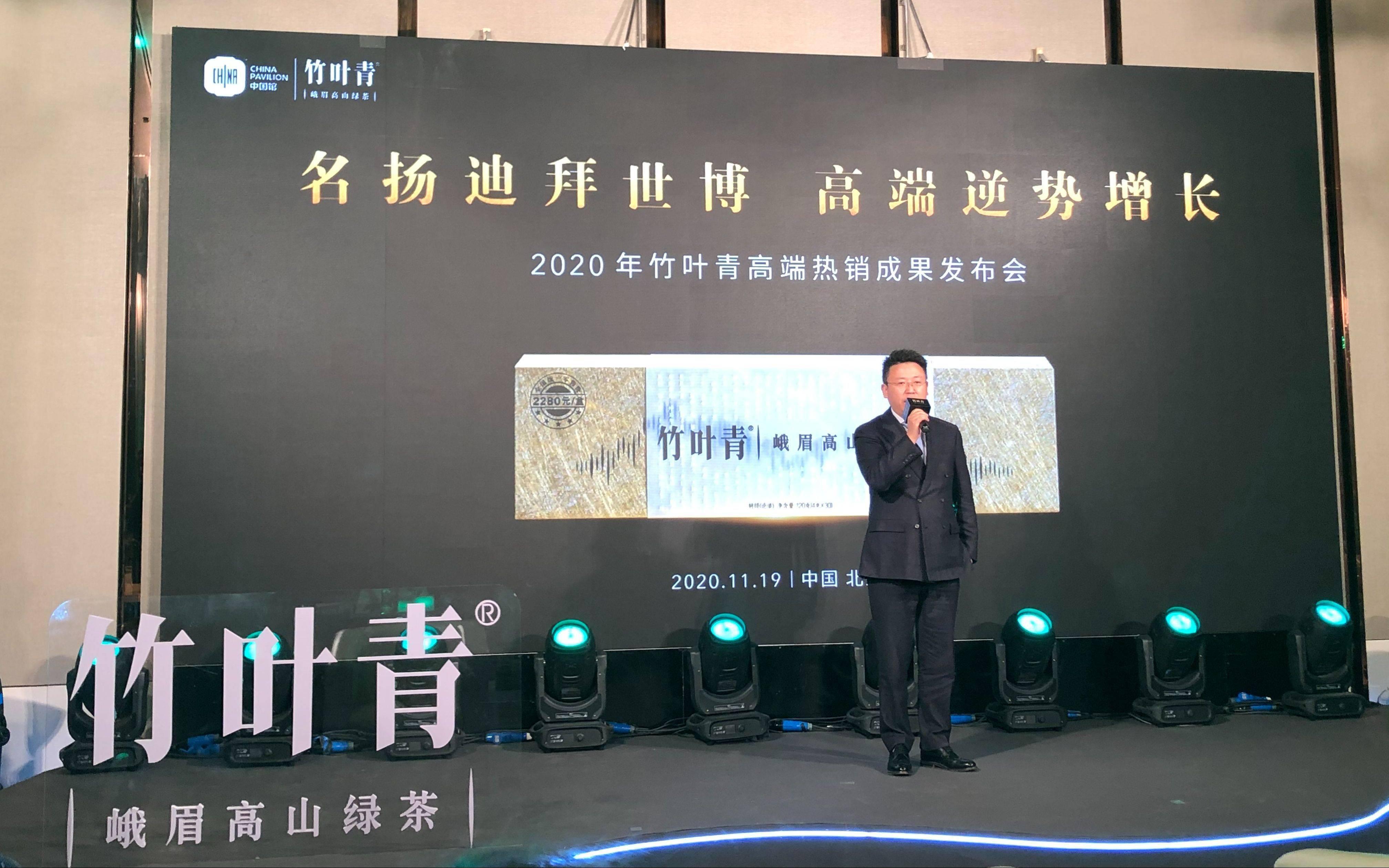 竹叶青发布高端战略成果,全国化布局覆盖25省市