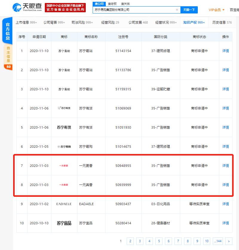 """苏宁易购申请""""一元真香""""""""苏宁易站""""等商标"""