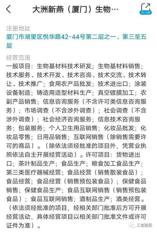 辛巴所售燕窝被王海检测为糖水 最新回应:按商家信息推广,消费者可申请退款
