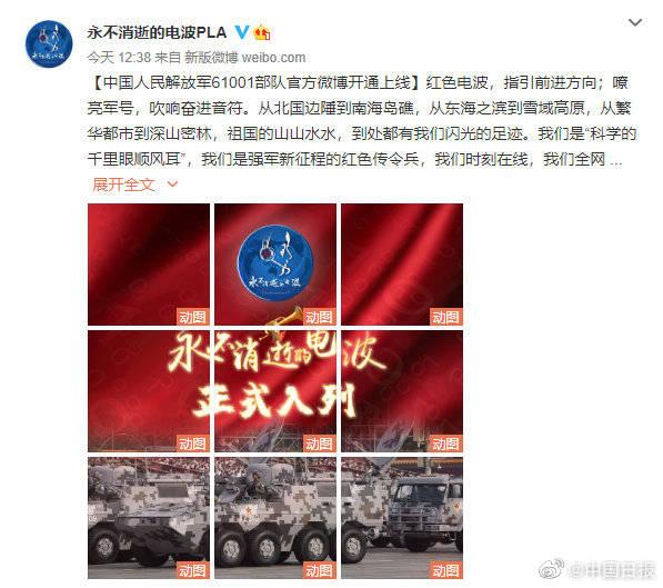 滴,滴滴,滴滴滴滴滴…中国人民解放军61001部队开通微博