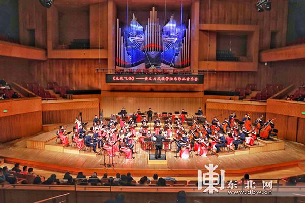 """""""龙采飞扬""""民族管弦乐音乐会在哈尔滨奏响(组图)"""