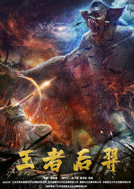 电影《王者后羿》热映,强强阵容解读史前神话