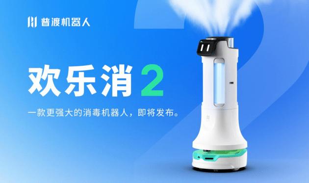 """普渡科技推出新一代消毒机器人""""欢乐消2""""为全球抗疫提供技术支持"""