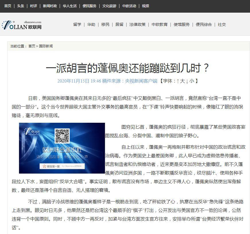 """震慑""""台独""""!中央广电总台系列海峡时评引海内外舆论广泛关注"""