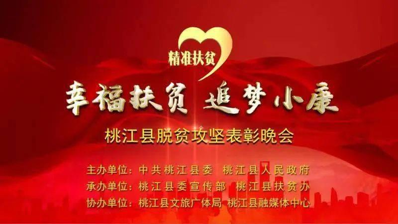 【直播预告】桃江将表彰30名脱贫攻坚先进典型,明晚7:18见