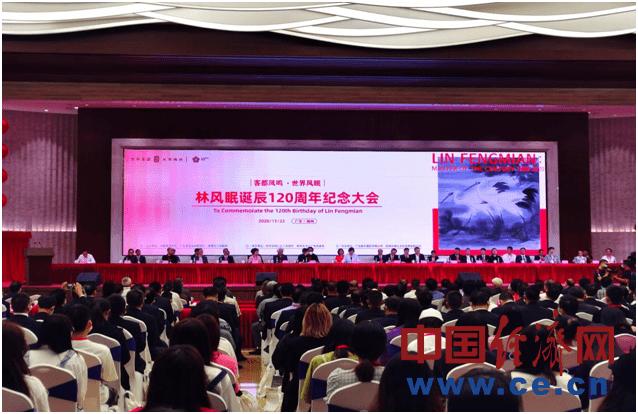 林风眠诞辰120周年纪念大会在广东梅州举办