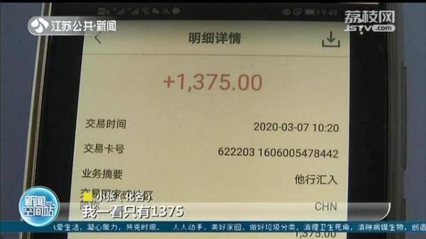 """网贷2500元实际到账仅1375 小伙被套路贷""""砍头息""""搞得狼狈"""