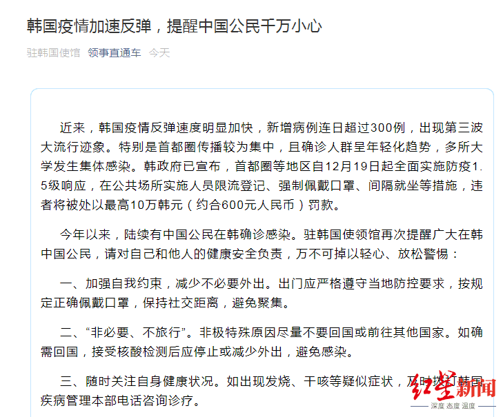 韩国疫情加速反弹,有中国公民在韩确诊,大使馆提醒千万小心