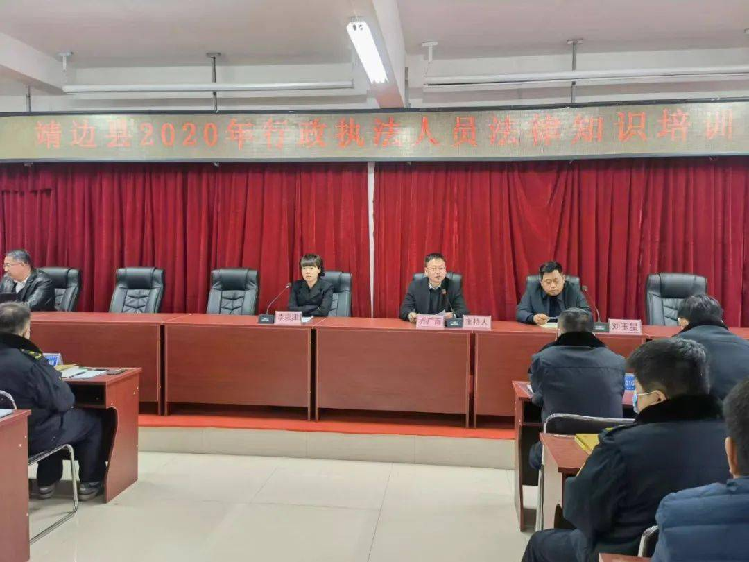 2020年靖边县司法局举办行政执法人员执法知识专题培训