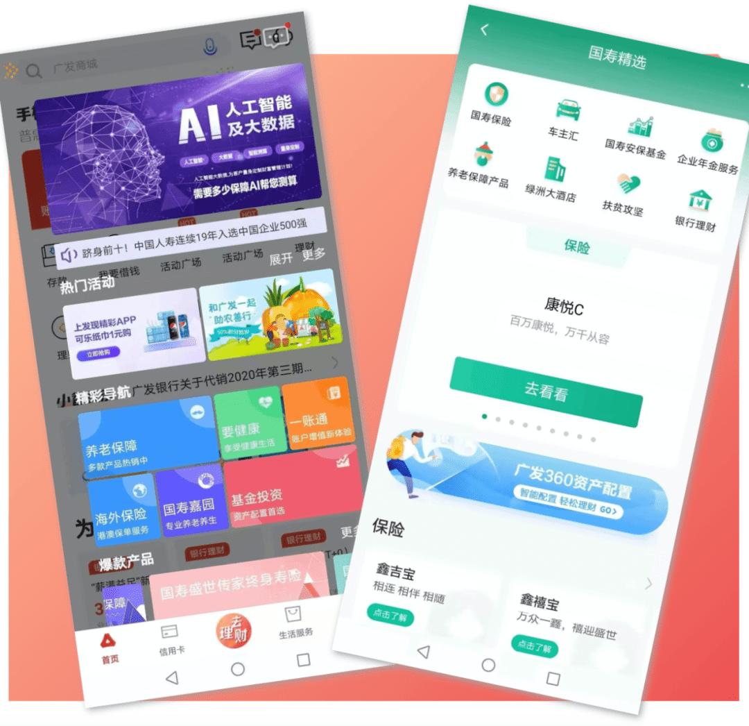 广发银行手机银行6.0年度版本暨线上渠道矩阵焕新发布