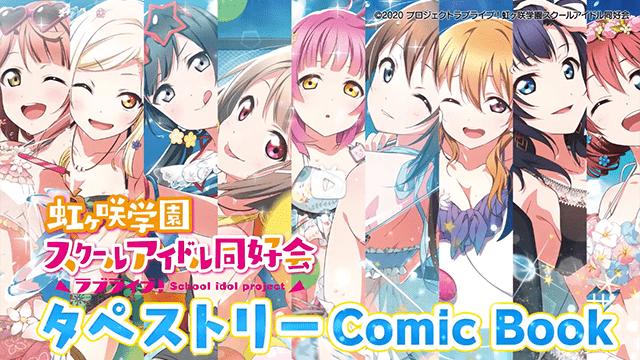 「LoveLive!虹咲学园学园偶像同好会」挂画CM公开  封面为中须霞和天王寺璃奈