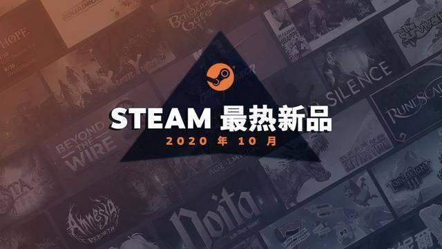 Steam最新月度回顾展示10月份最热门的20款新作