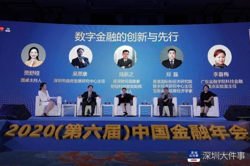 【数字金融带来巨大变化,众专家在深圳热议如何平衡创新与风险】