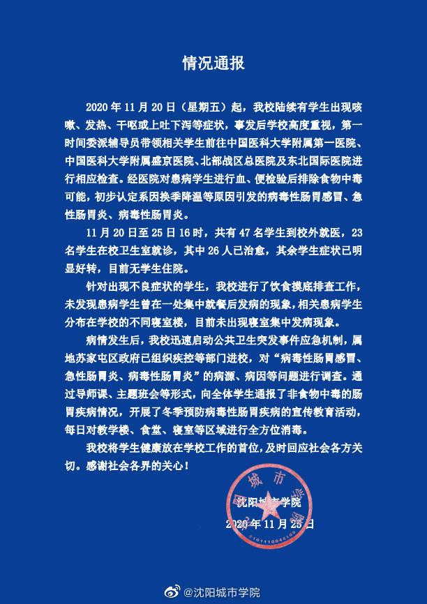 沈阳一高校47名学生现咳嗽发热等症状,校方:排除食物中毒