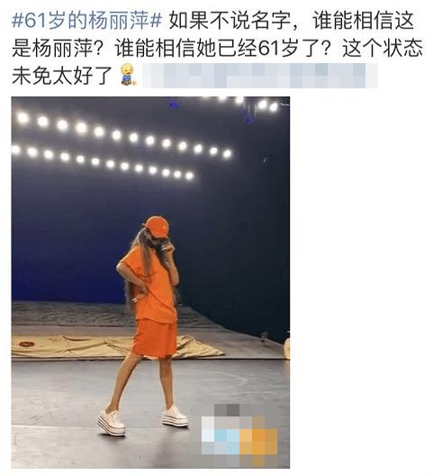 61岁杨丽萍少女体态上热搜,谁说一把年纪不能有自律?