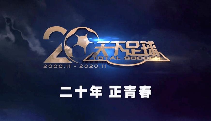 《天下足球》是我们的孩子 今天 他20岁了_OD体育app官网(图1)