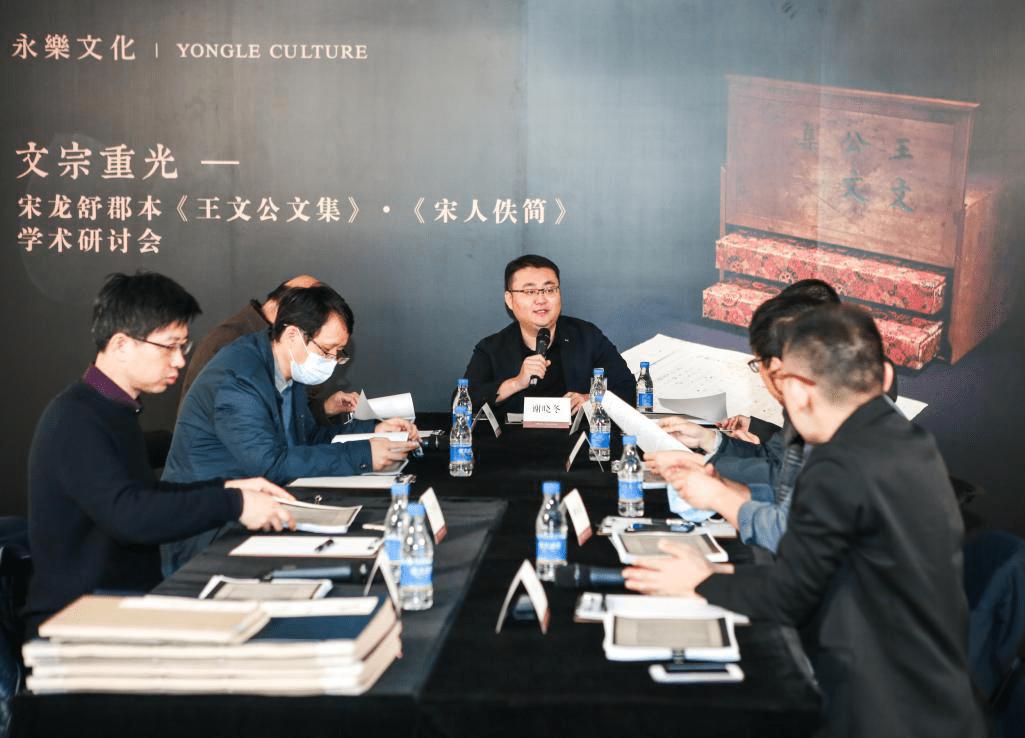 《王文公文集》学术研讨会在京举办,新现三卷引发热议