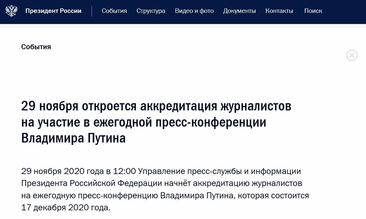 普京年度记者会将于12月以视频方式举行,参与记者人数受限