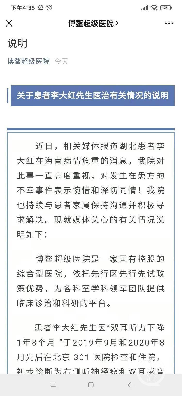博鳌超级医院发通报称被索赔1亿,李大红家属称2100万索赔金可捐赠