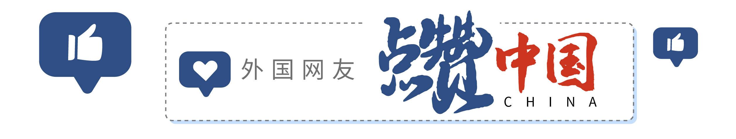 超10万人关注!这位加拿大视频博主海外平台持续讲中国见闻