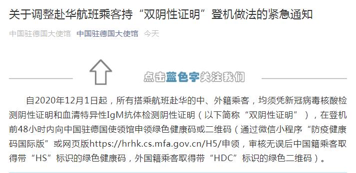 中国驻德国大使馆发布紧急通知!
