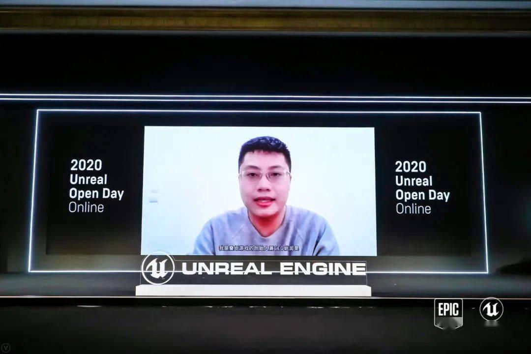 2020在线虚幻引擎技术开放日 :虚幻引擎究竟为行业带来了什么?