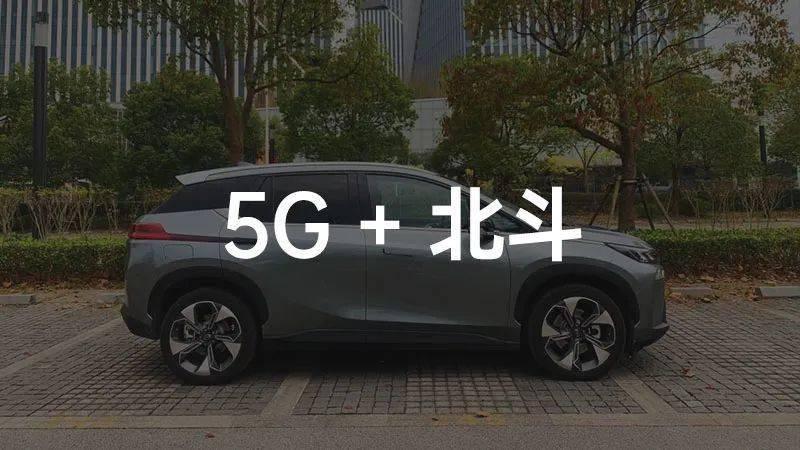 5G北斗给广汽AION V带来了什么?