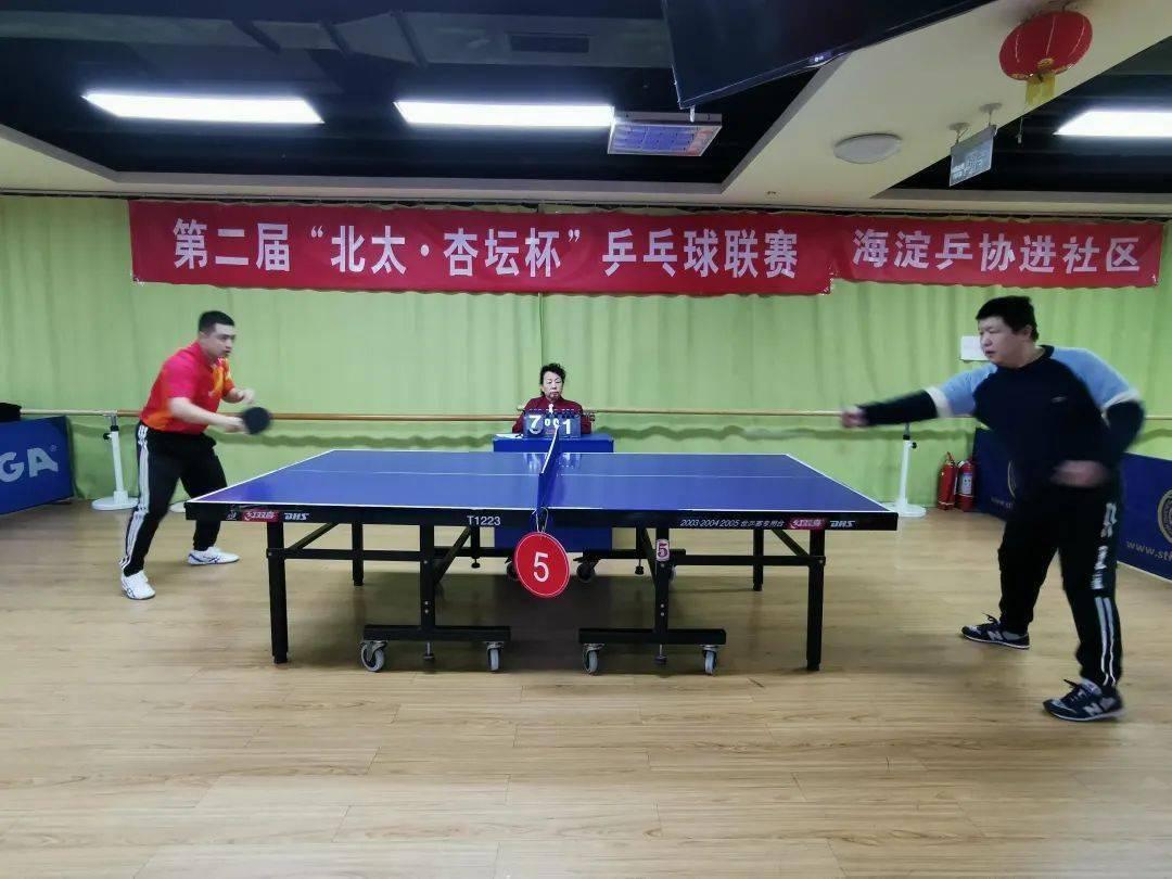 """北太平庄街道举办第二届""""北太•杏坛杯""""乒乓球联赛_比赛"""