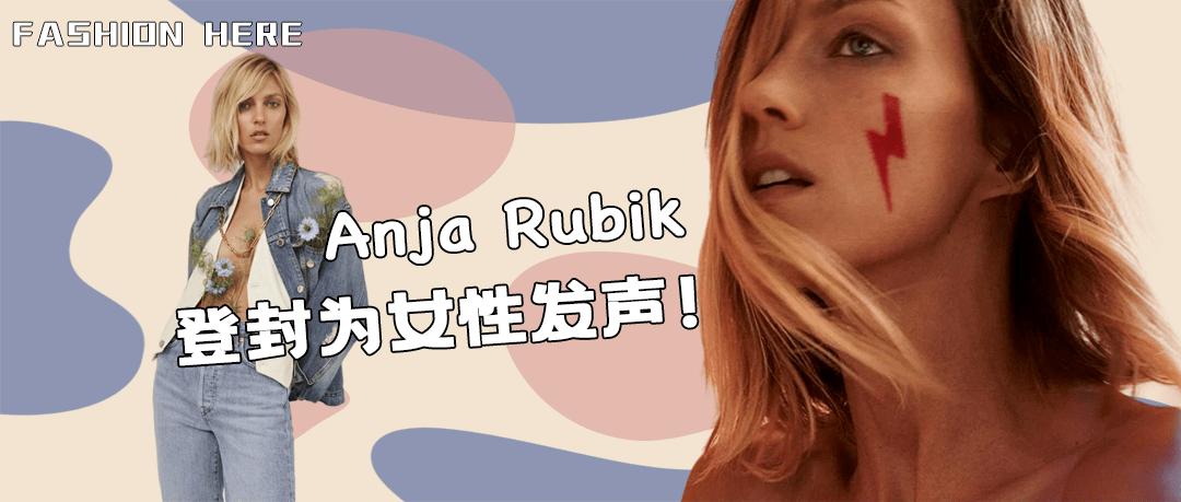 Anja Rubik裸登波兰VOGUE封面,性感凌厉的背后原来有如此深意