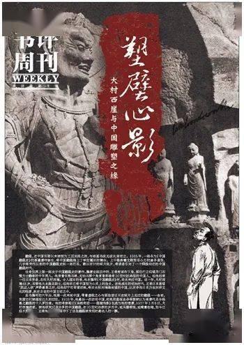 没有这位日本学者,你可能再也见不到这件千年国宝
