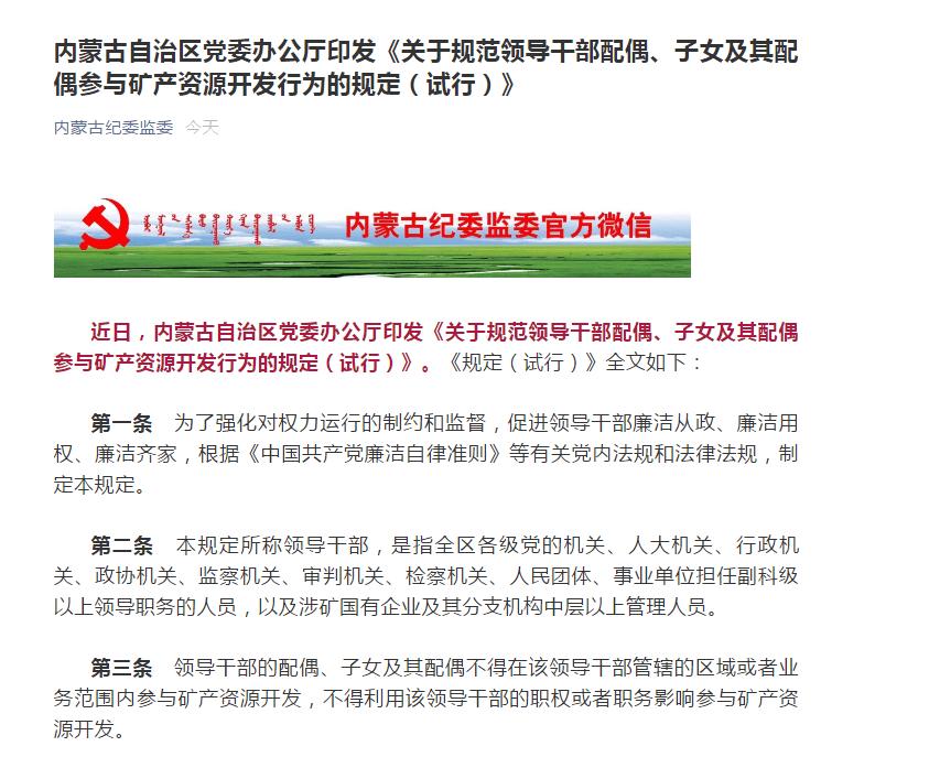 内蒙古:领导干部配偶、子女及其配偶不得利用职权参与矿产资源开发