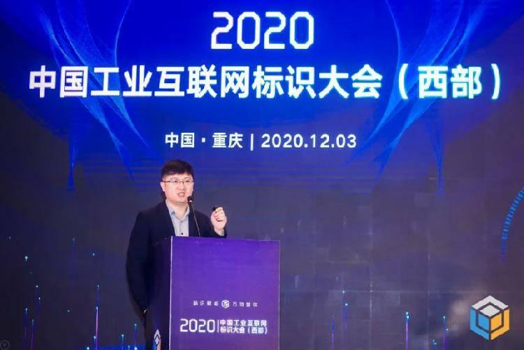 忽米网CTO陈虎:工业互联网标识解析核心是为企