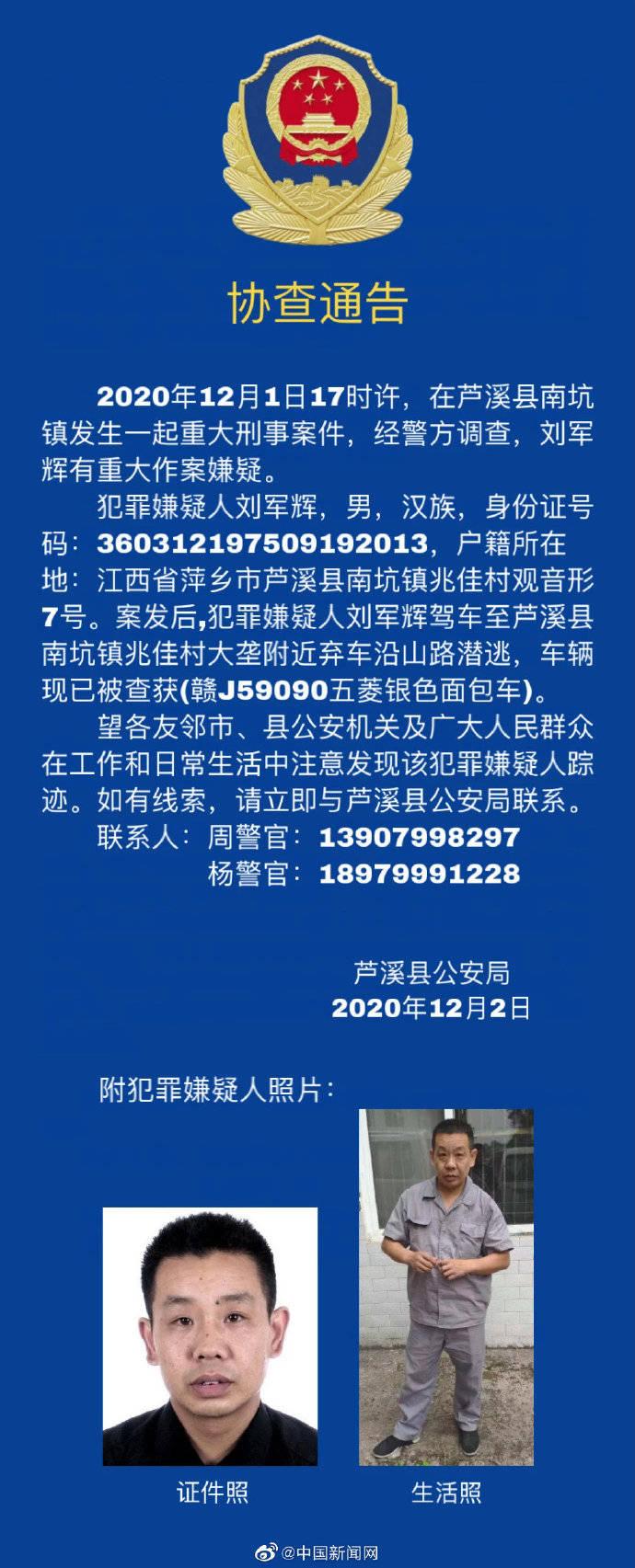 江西芦溪发生重大刑事案件 江西芦溪嫌疑人刘军辉做了什么事?