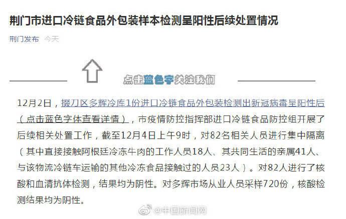 湖北荆门通报进口冷链食品外包装检出阳性:82人被集中隔离