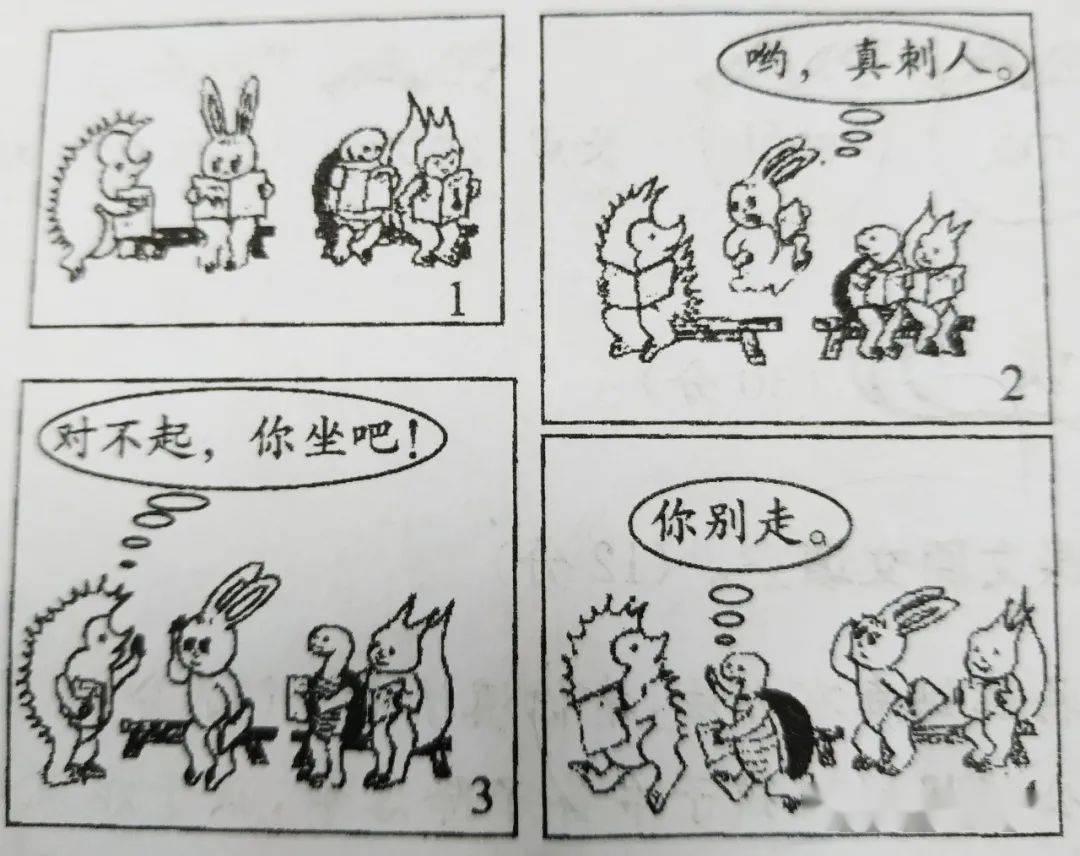 狼和小羊看图写话题