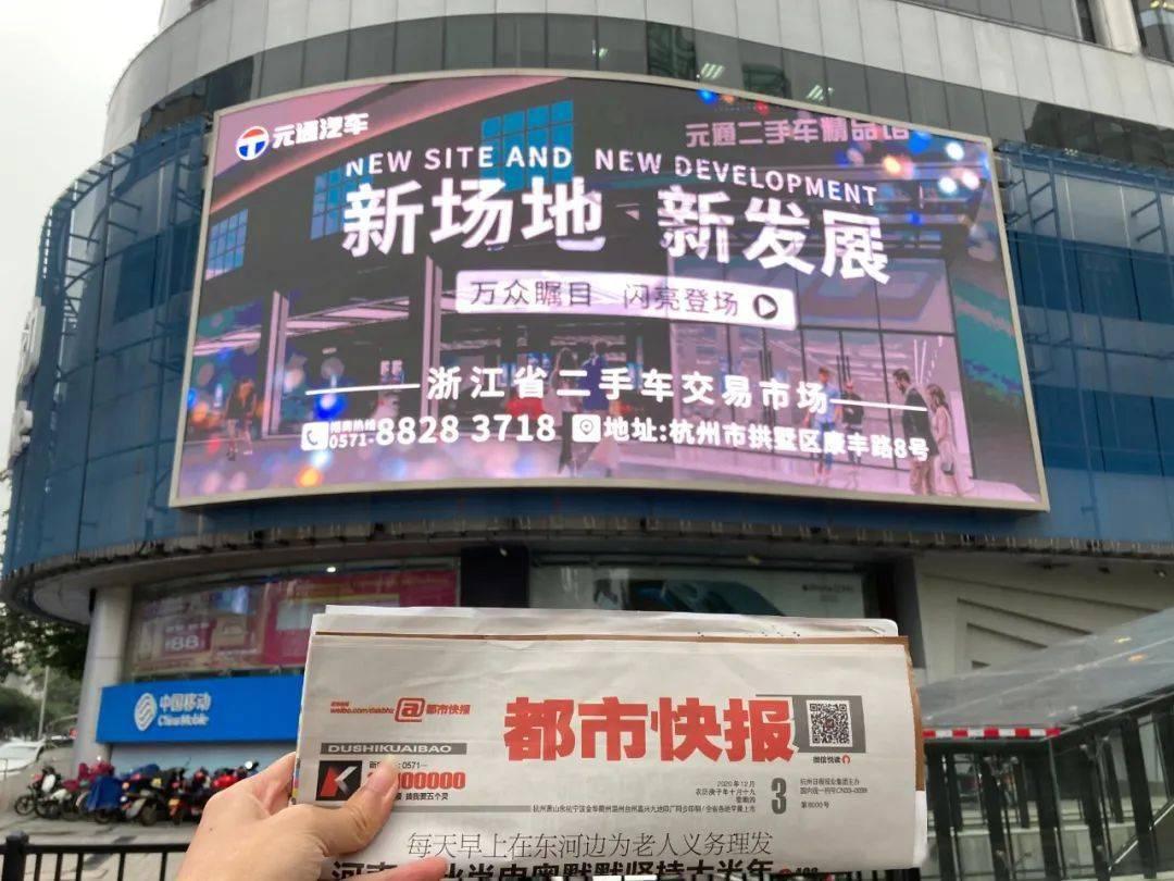 """""""竞博电竞平台"""" 看 元通二手车生意业务市场上屏幕啦!(图1)"""