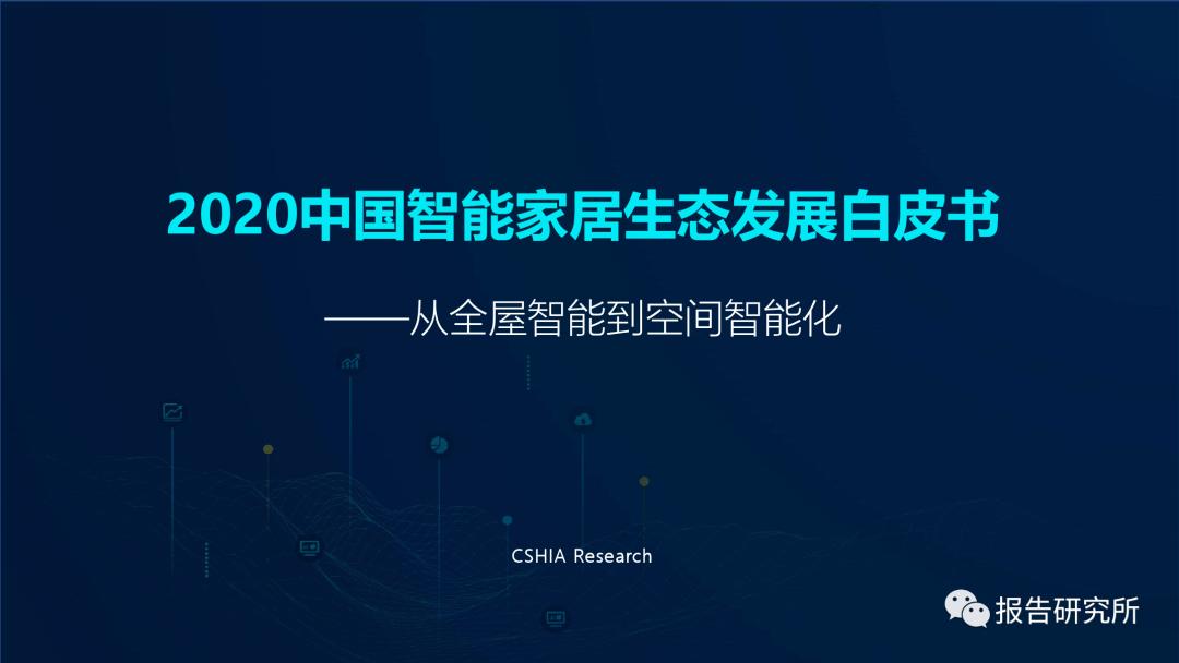 2020中国智能家居生态发展白皮书(附下载)