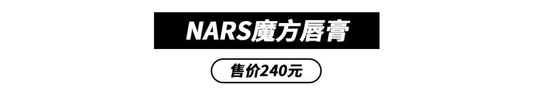 首家!万象城美妆新地标,NARS新店大揭秘!