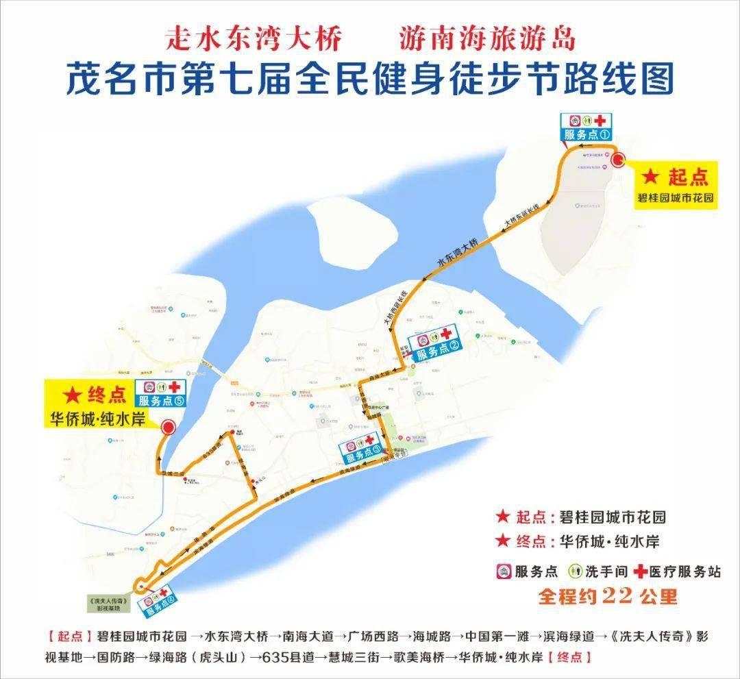 第七届全民健身徒步节路线正式公布!快点击报名