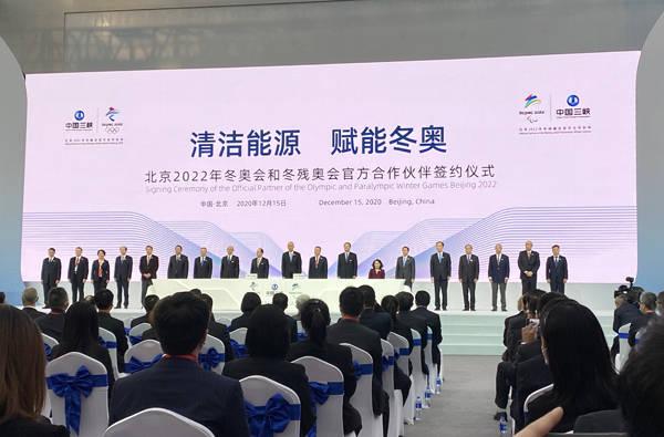 中国三峡集团成为北京冬奥会官方合作伙伴