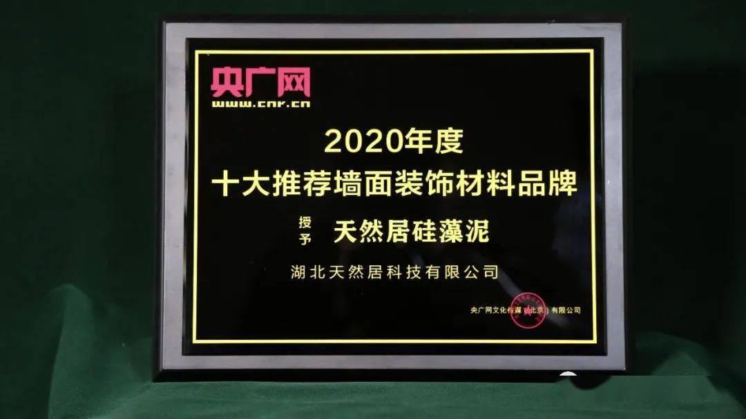 硅藻泥排行榜2020_喜讯|天然居硅藻泥再度荣获2020年央广网十大推荐墙面装饰材料品牌